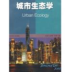 城市生态学