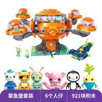启蒙新品海底小纵队第二季益智拼装积木卡通玩具章鱼堡套装3716
