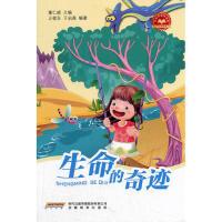 少年科学院书库第二辑――生命的奇迹 王敬东 安徽教育出版社