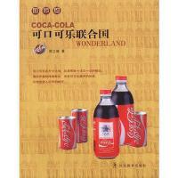 可口可乐联合国 简立道 河北教育出版社