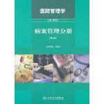 医院管理学――病案管理分册(第2版)