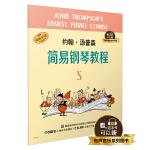 约翰・汤普森简易钢琴教程5 有声音乐系列图书