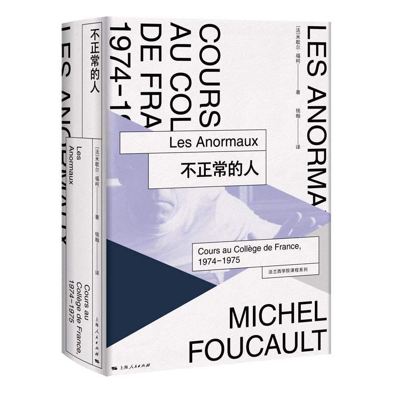 不正常的人本书展现了米歇尔?福柯的理论胆识根植于对社会边缘群体的同情,《不正常的人》这门课程,成为他之后研究历程的重要一环。