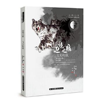 王者之书 中外动物小说精品书系—— 边境之狼·飞天松鼠