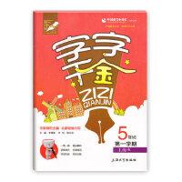 钟书金字 字字千金 5/五年级上(上海版)