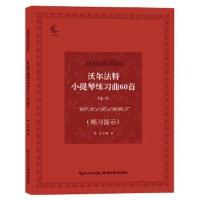 【二手旧书8成新】沃尔法特小提琴练习曲60首Op 45(练习提示) 出版社:湖北教育出版社 9787556425648