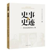 史事与史迹:孙宋孔蒋家族在上海