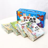 【有声伴读】120本儿童童话故事书 0-3-4-6岁婴幼儿早教启蒙绘本益智1-2岁宝宝睡前故事书籍注音版成语故事绘本连