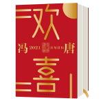 欢喜:冯唐2021金句日历