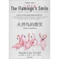 火烈鸟的微笑 (美)斯蒂芬・杰・古尔德(Stephen Jay Gould) 著;刘琪 译