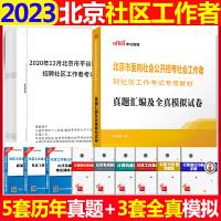 北京社区工作者考试 中公2021年北京市社区工作者考试用书 北京公开招考社会工作者到社区工作真题汇编及全真模拟试卷试题题