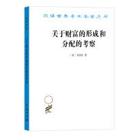 关于财富的形成和分配的考察(汉译名著本)[法]杜阁 著 商务印书馆