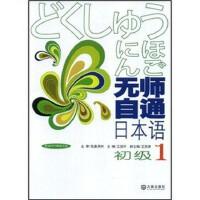 无师自通日本语初级1 随书赠送听力MP3光盘