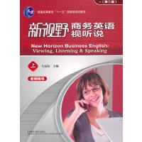 新视野商务英语视听说(上)(第二版)(教师用书)(含光盘)