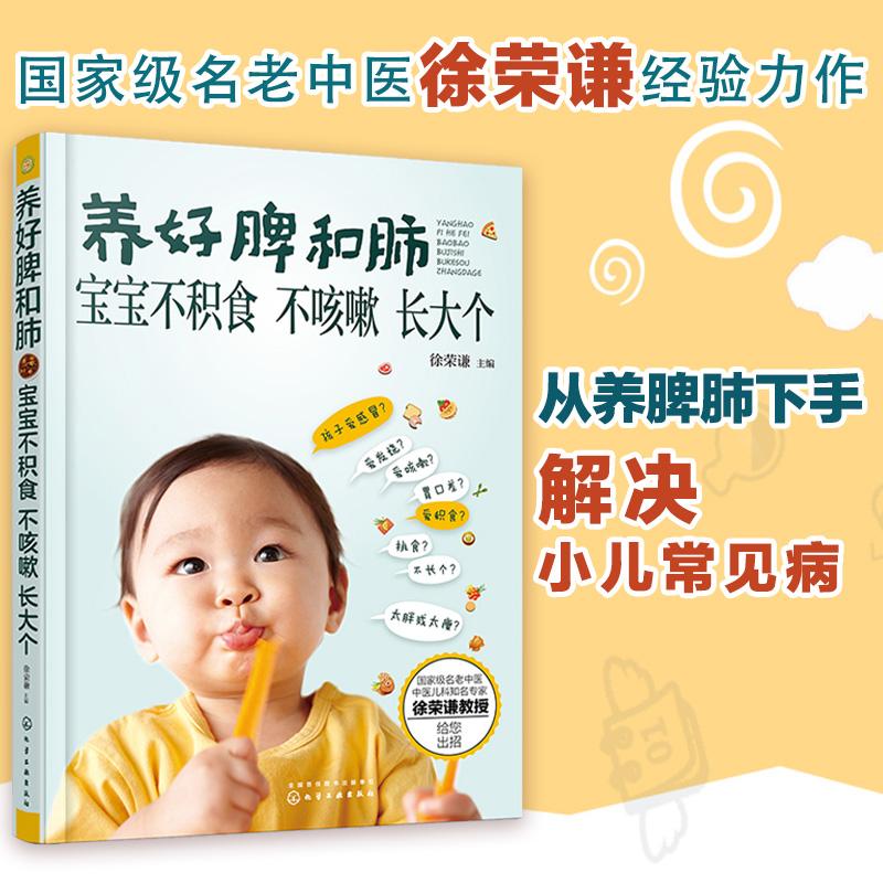 养好脾和肺 宝宝不积食 不咳嗽 长大个国 家 级名老中医徐荣谦,提供小儿咳嗽、积食、不长个的全面解决方案