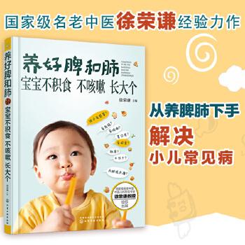 养好脾和肺 宝宝不积食 不咳嗽 长大个 国 家 级名老中医徐荣谦,提供小儿咳嗽、积食、不长个的全面解决方案