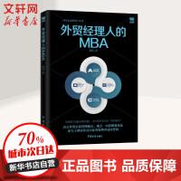外贸经理人的MBA 中国海关出版社