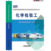 ZJ-化学检验工 专著 中国北车股份有限公司编写 hua xue jian yan gong 中国铁道出版社 9787