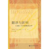 翻译与影响:《》与中国现代文学 [斯洛伐克] 马立安 高利克(Marián GáLIK) 社会科学文献出版社