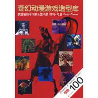 封面有磨痕-TSW奇幻动漫游戏造型库:怪兽100 9787538630718 吉林美术出版社 知礼图书专营店