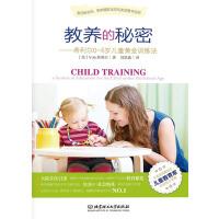教养的秘密:希利尔0~6岁儿童黄金训练法