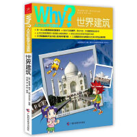 Why?人文科普读本4:世界建筑