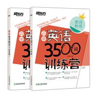 新东方 高中英语3500词训练营(全两册)