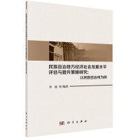 民族自治地方经济社会发展水平评估与提升策略研究――以民族自治州为例
