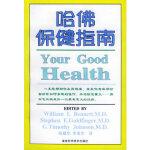 【二手旧书8成新】哈佛保健指南 William I.Bennett,M.D.,陈建华,李美华 978753573135