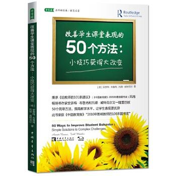 """改善学生课堂表现的50个方法荣获《中国教育报》""""影响教师的100本书图书奖""""。畅销书作家安奈特·布鲁肖和托德·威特克尔又一隆重巨献,50个简单方法,提高教学水平,让学生表现更优异。"""