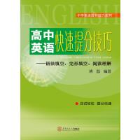 高中英语快速提分技巧:语法填空、完形填空、阅读理解