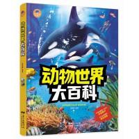 动物世界大百科(小小达尔文丛书)