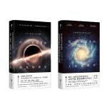 给忙碌者的天体物理学+给好奇者的暗黑物理学(套装共2册)