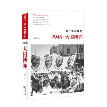 另一半二战史:1945·大国博弈迄今为止,还没有人这么写二战。为你揭开被遮蔽被篡改被扭曲被误读的政治秘史,掌握二战史的中国话语权。