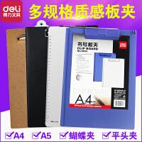 得力 A4/A5板夹 书写板夹 垫板 书写垫板 文件板夹书板夹菜单夹