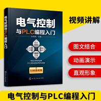 正版 电气控制与PLC编程入门 PLC书籍 三菱西门子可编程控制器 电气控制电路调试方法故障分析 零起步学PLC电气控