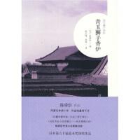 青玉狮子香炉 [日] 陈舜臣,姚巧梅,袁斌 广西师范大学出版社