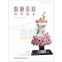 翻糖蛋糕制作技术(入门基础到提高制作技艺,提供翻糖蛋糕作品参考)