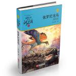 动物小说大王沈石溪・品藏书系:侏罗纪龙鸟(升级版)