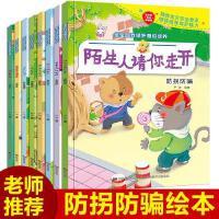 自我保护意识培养性教育安全启蒙带拼音绘本宝宝早教读物幼儿园不要随便亲我睡前故事书女孩幼儿0-3-4-5-6岁2儿童书籍