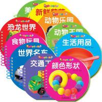 全套10本 阳光宝贝球球书 美味水果新鲜蔬菜动物乐园动物王国生活用品恐龙世界食物玩具世界名车颜色形状交通工具0-3岁婴