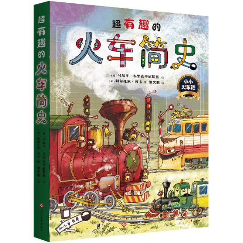 """超有趣的火车简史 献给小小火车迷的厚礼!跟着小火车头""""山猫号""""一起冒险!精美手绘,呈现火车200年发展历程;快乐游戏,吸引孩子同赴奇妙旅程!"""