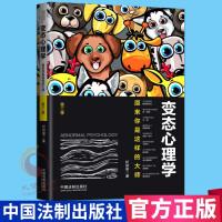 变态心理学(第三季) 中国法制出版社