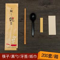 一次性筷子餐具套装包带汤勺牙签牛皮纸三四件组合外卖快餐200套 蓝 HK01碳化筷黑勺