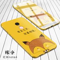红米note4x手机壳男女款硅胶全包个性创意防摔套小米note4