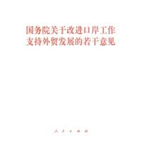 【人民出版社】 国务院关于改进口岸工作支持外贸发展的若干意见