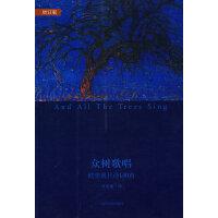【旧书二手书9成新】众树歌唱:欧美现代诗100首 (美)庞德 ,叶维廉 9787020078196 人民文学出版社