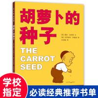 胡萝卜种子绘本 精装硬壳儿童故事书 小学生一年级必读老师推荐的种孑 二年级课外阅读书籍幼儿成长图画书3-6-8岁清华附