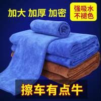 洗车毛巾专用加厚吸水大号不掉毛擦车布鹿皮抹布汽车工具用品大全