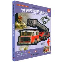有趣的透视立体书―透视奇妙的消防车